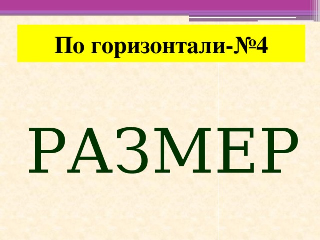 По горизонтали-№4 РАЗМЕР
