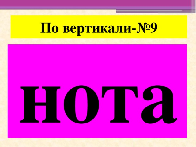 По вертикали-№9 нота