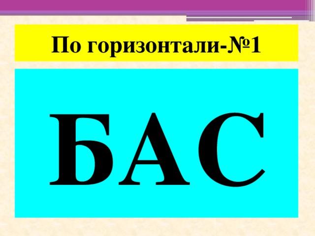 По горизонтали-№1 БАС