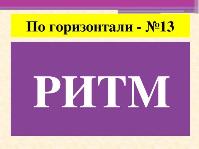 По горизонтали - №13 РИТМ