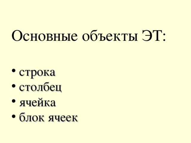 Основные объекты ЭТ :