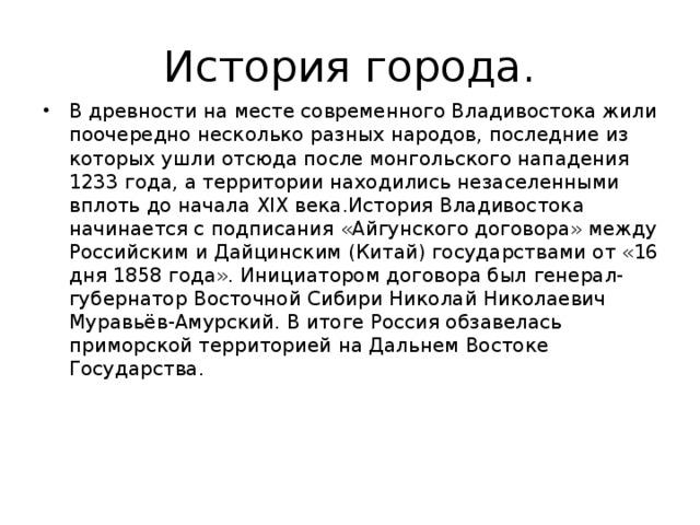 История города.