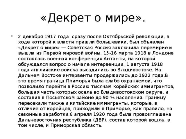 «Декрет о мире».