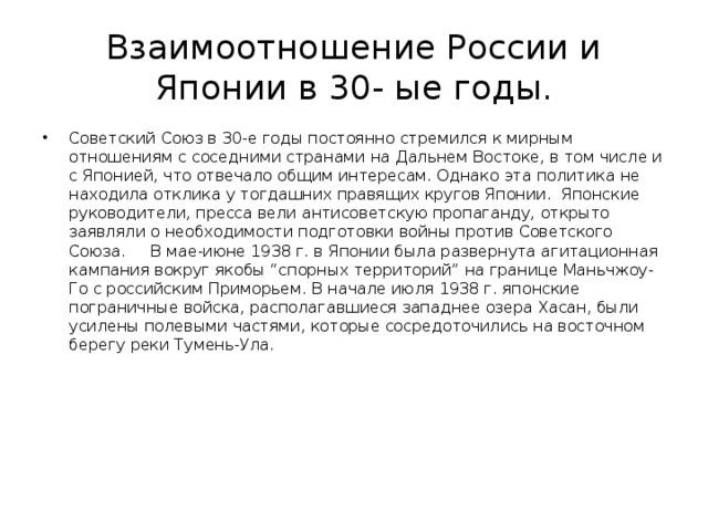 Взаимоотношение России и Японии в 30- ые годы.