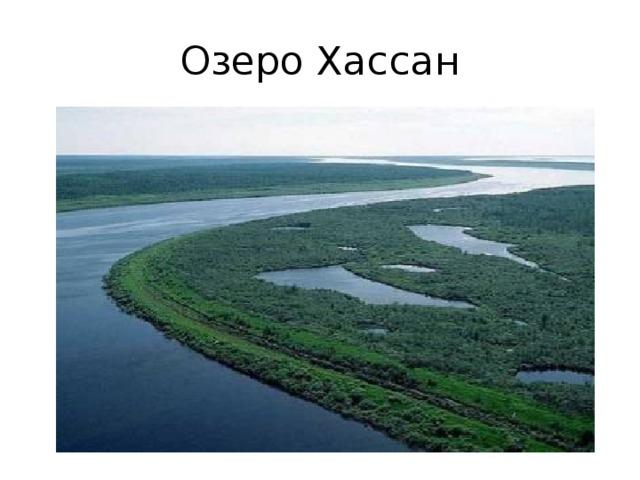 Озеро Хассан