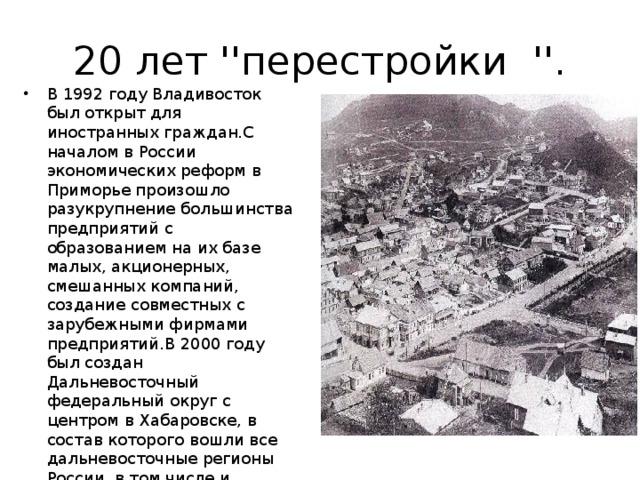 20 лет ''перестройки ''.