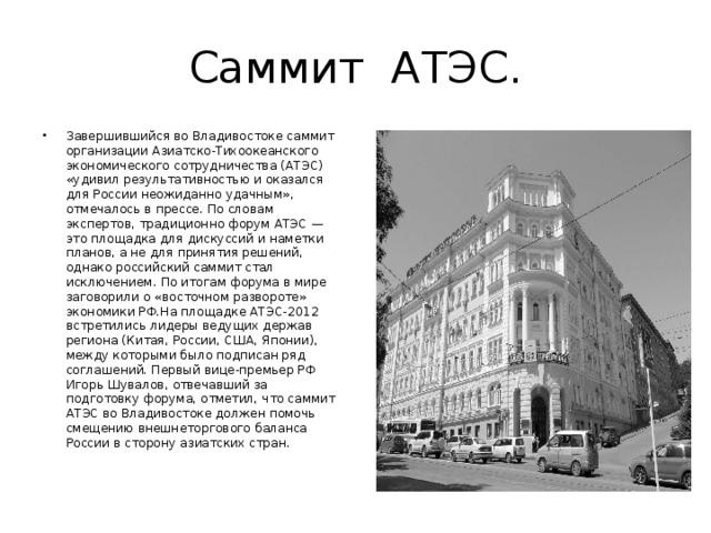 Саммит АТЭС.
