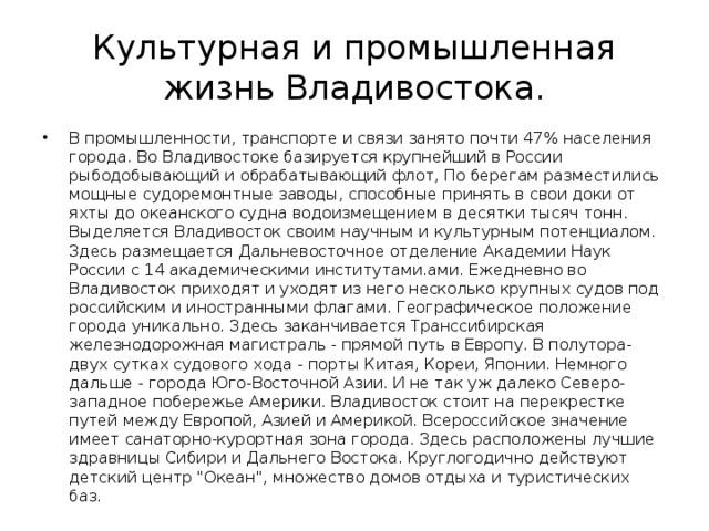 Культурная и промышленная жизнь Владивостока.
