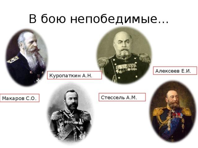 В бою непобедимые... Алексеев Е.И. Куропаткин А.Н. Стессель А.М. Макаров С.О.