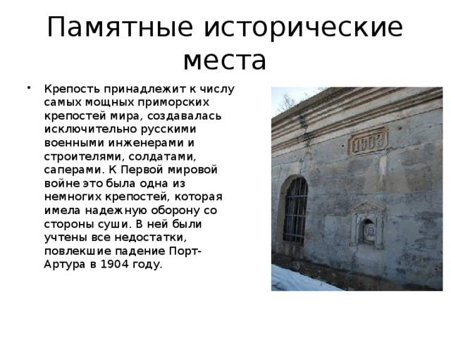 Памятные исторические места