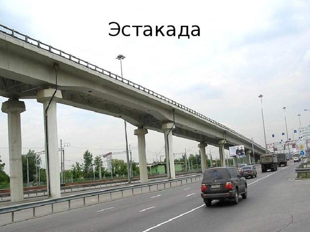 Эстакада