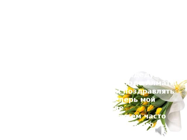 Память о войне будет вечна. Я всегда буду помнить и гордиться своими бесстрашными дедушками, учиться у них любви к Родине, смелости, упорству, трудолюбию, жизнелюбию. Сколько бы ни прошло лет, военное время не забудет никто. До недавнего времени мой прадедушка Виталий Яковлевич жил в городе Алматы и мы к сожалению не могли поздравлять его с праздником лично. Теперь мой прадедушка живет в городе Борисоглебске, мы с ним можем часто встречаться и лично поздравить его с Днем Победы.