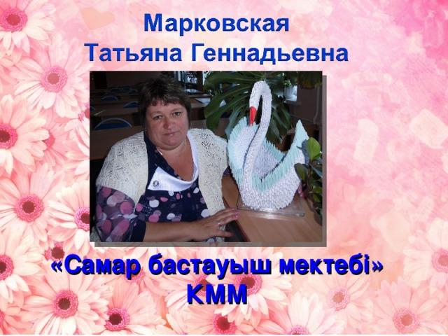 «Самар бастауыш мектебі » КММ