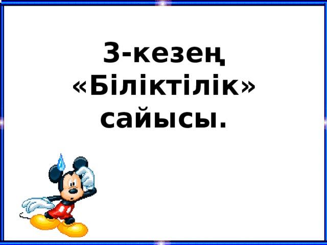 3-кезең  «Біліктілік» сайысы.