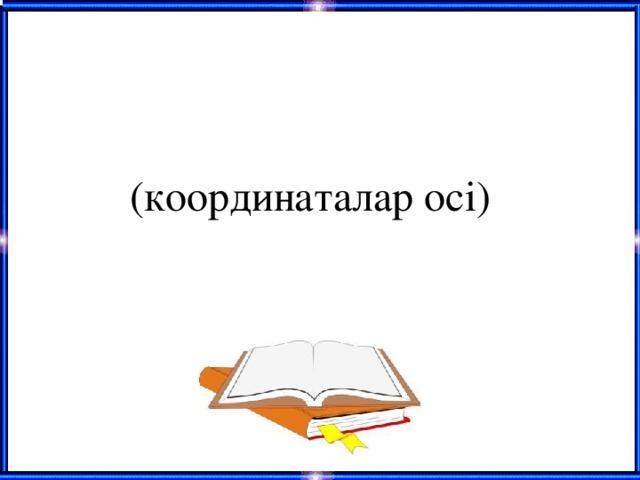 (координаталар осі)