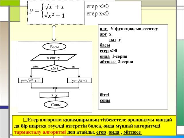 егер x≥0 егер xалг  Y функциясын есептеу арг x  нәт  y басы егер  x≥0 онда  1- серия әйтпесе 2-серия бітті соңы  Басы x енгізу жоқ иә x≥0 x, y Соңы