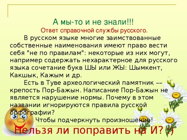 А мы-то и не знали!!! Ответ справочной службы русского.  В русском языке многие заимствованные собственные наименования имеют право вести себя