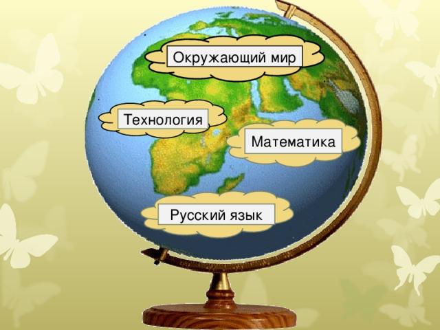 Окружающий мир Технология Математика Русский язык