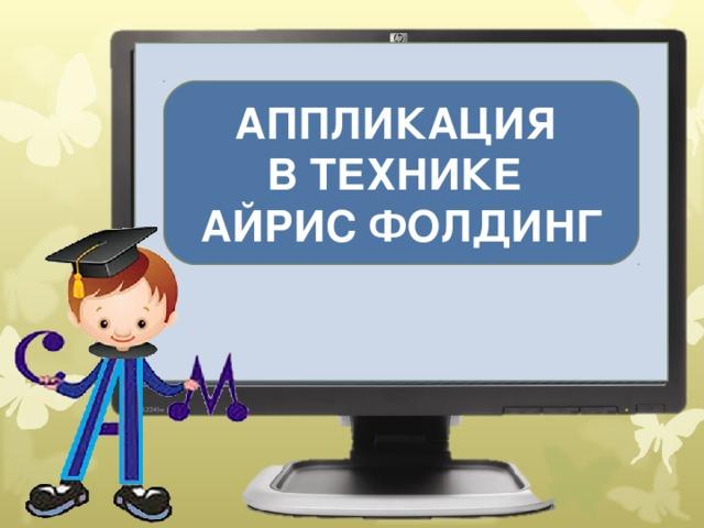 АППЛИКАЦИЯ В ТЕХНИКЕ АЙРИС ФОЛДИНГ