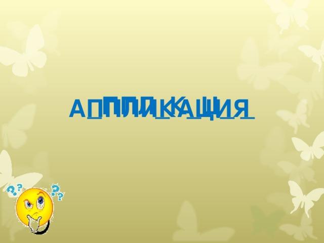 _ППЛ_К_Ц_ _ АППЛИКАЦИЯ