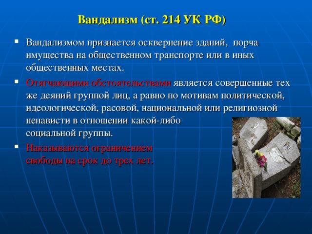 Вандализм (ст. 214 УК РФ)