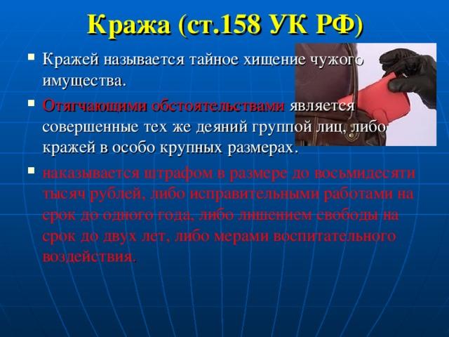 Кража (ст.158 УК РФ)