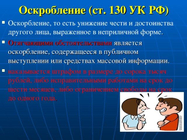 Оскробление (ст. 130 УК РФ)