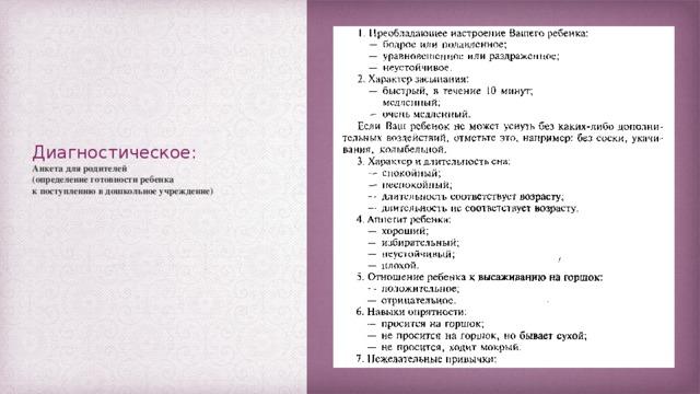 Диагностическое:  Анкета для родителей  (определение готовности ребенка  к поступлению в дошкольное учреждение)