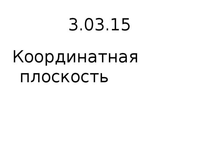 3.03.15 Координатная плоскость