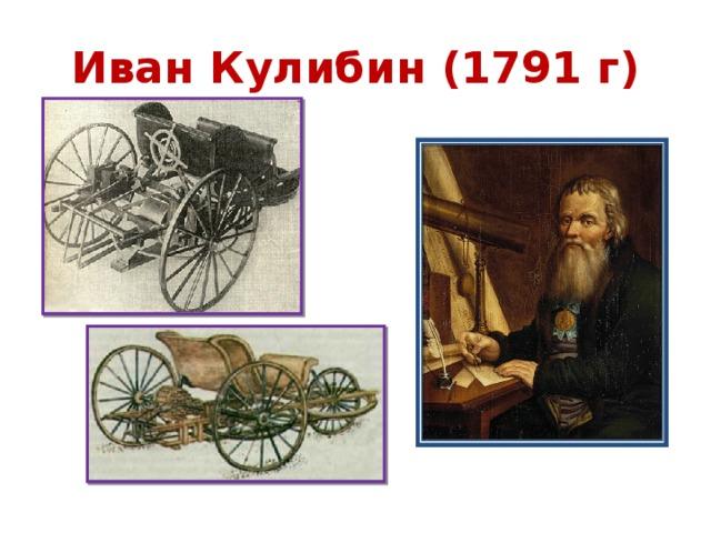 Иван Кулибин (1791 г)