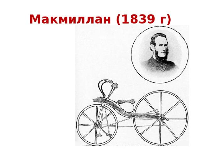 Макмиллан (1839 г)