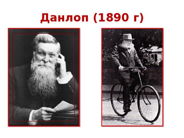Данлоп (1890 г)