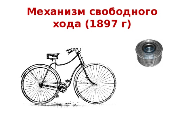 Механизм свободного хода (1897 г)