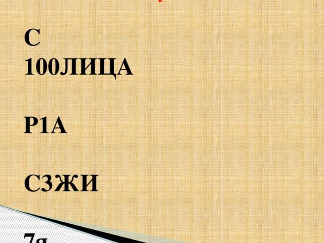 9.Конкурс «Ребусы»  С 100ЛИЦА  Р1А  С3ЖИ  7я