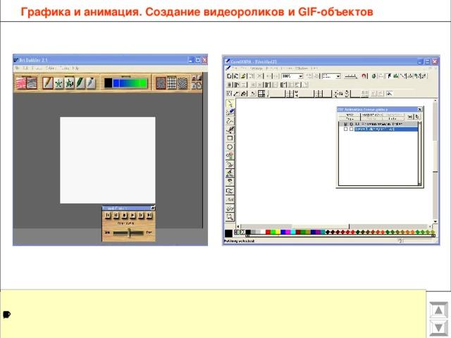Графика и анимация. Создание видеороликов и GIF -объектов