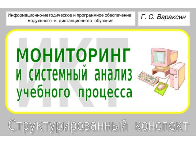 Информационно-методическое и программное обеспечение модульного и дистанционного обучения Г. С. Вараксин