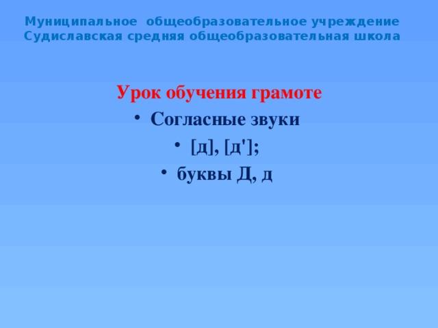 Муниципальное общеобразовательное учреждение  Судиславская средняя общеобразовательная школа   Урок обучения грамоте