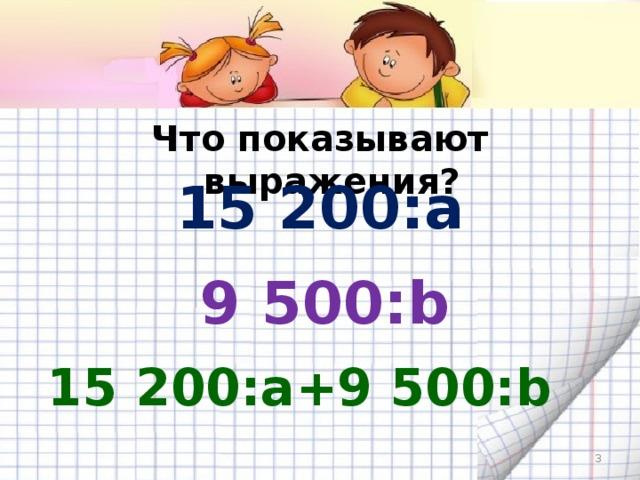Что показывают выражения? 15 200:a 9 500:b 15 200:a+9 500:b