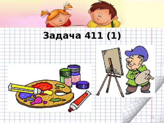 Задача 411 (1)