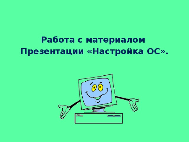 Работа с материалом Презентации «Настройка ОС».