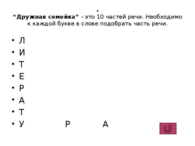 """.  """"Дружная семейка"""" - это 10 частей речи. Необходимо к каждой букве в слове подобрать часть речи."""