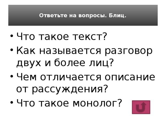 Ответьте на вопросы. Блиц.