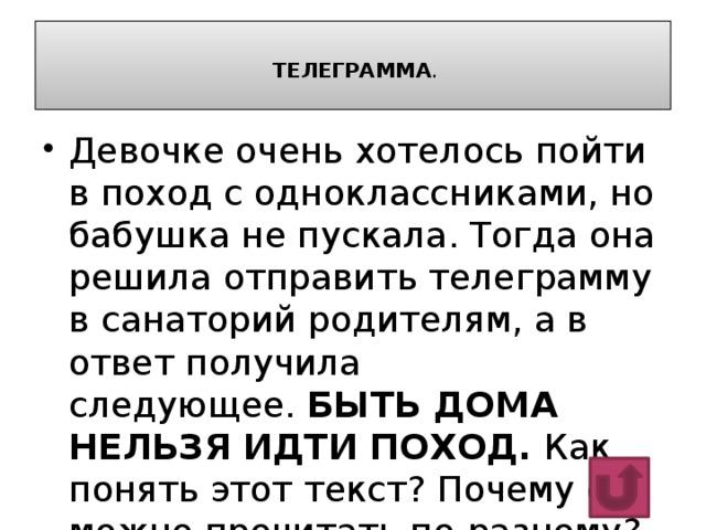 ТЕЛЕГРАММА .