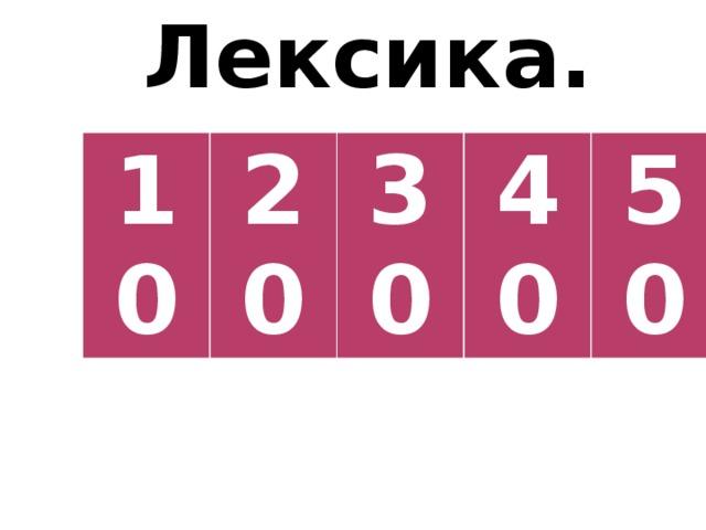 Лексика.   10 20 30 40 50