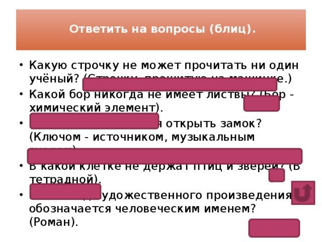 Ответить на вопросы (блиц).