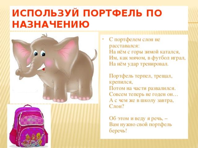 Используй портфель по назначению