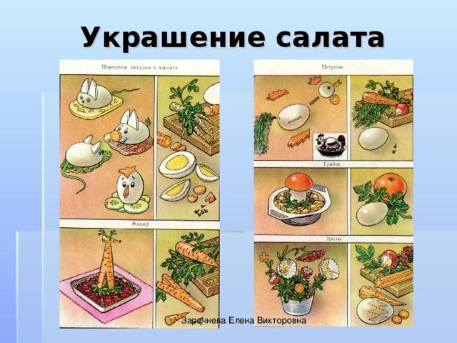 Украшение салата Заречнева Елена Викторовна