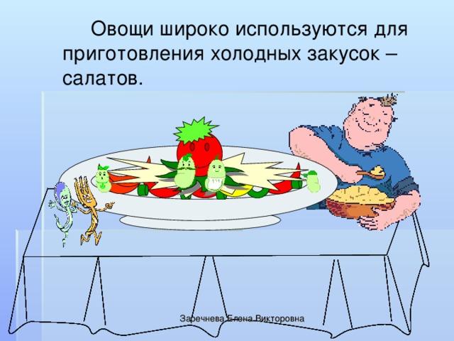 Овощи широко используются для приготовления холодных закусок – салатов. Заречнева Елена Викторовна