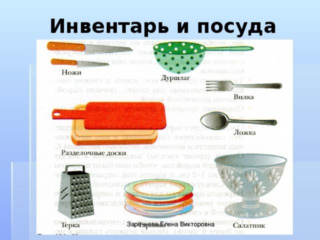 Инвентарь и посуда Заречнева Елена Викторовна
