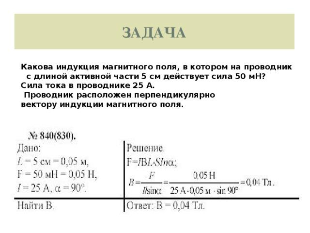 Задачи по магнитному полю с решением урок во 2 классе решение составных задач